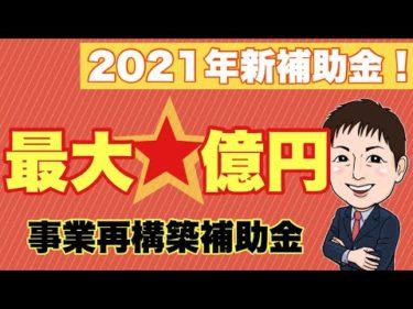 速報2021年新制度判明「事業再構築補助金」!予算はなんと●億円