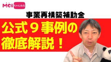 事業再構築補助金 公式9事例の徹底解説!